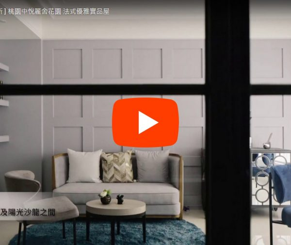 【影片】桃園中悅麗舍花園 法式優雅實品屋